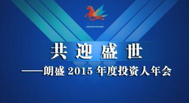 2015 Langsheng Investors Annual Meeting