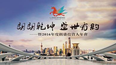 2016 Langsheng Investors Annual Meeting