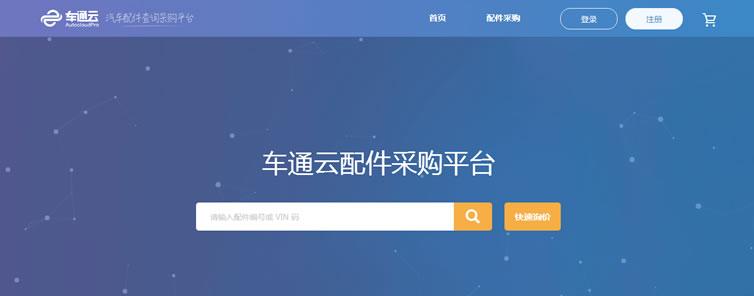 车通云(鼎奥科技)