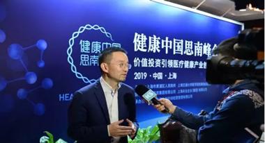 思南峰会专访 I 美年健康董事长俞熔:健康消费市场将呈现消费升级的趋势