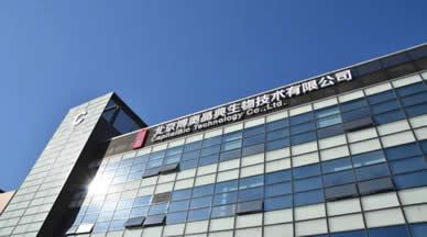 朗盛已投企业博奥晶典获得超8亿元人民币股权融资